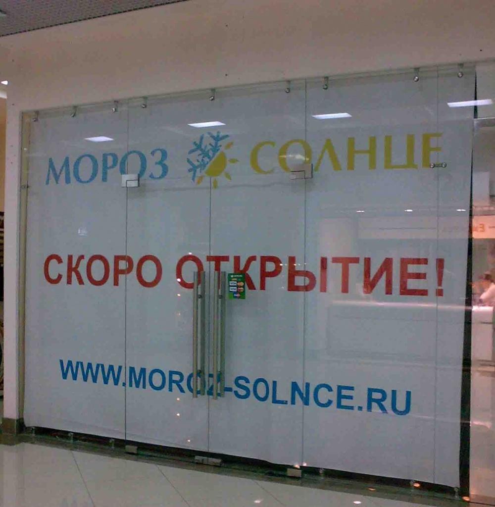 """,""www.moroz-solnce.ru"